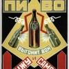 Фото. Реклама вино-водочных изделий в советское время. (10 фото)