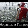 Демотиваторы. (28 фото)