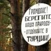 Прикольные объявления и надписи. (26 фото)