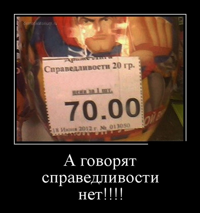 Категория демотиваторы автор fotointeres