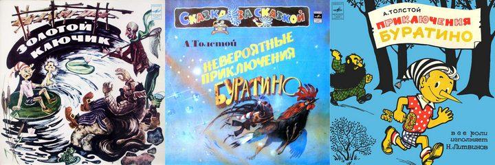 фото, ностальгия, СССР, пластинки со сказками (7)