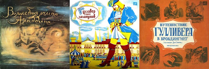 фото, ностальгия, СССР, пластинки со сказками (2)