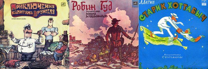 фото, ностальгия, СССР, пластинки со сказками (20)