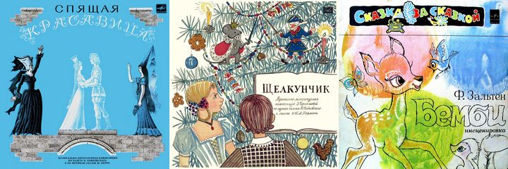 фото, ностальгия, СССР, пластинки со сказками (17)