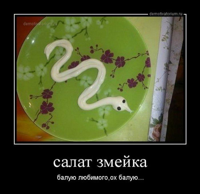 Салат змейка фото