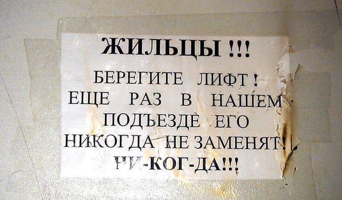 Прикольные надписи и обьявления (13)