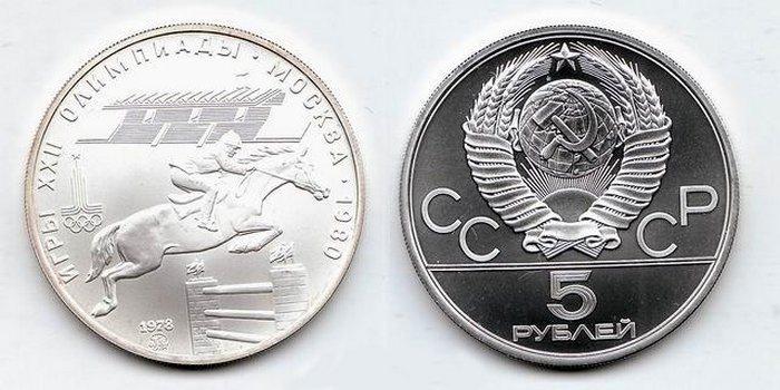 СССР, ностальгия, монеты (23)