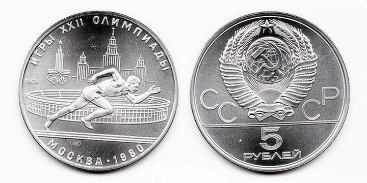 СССР, ностальгия, монеты (20)