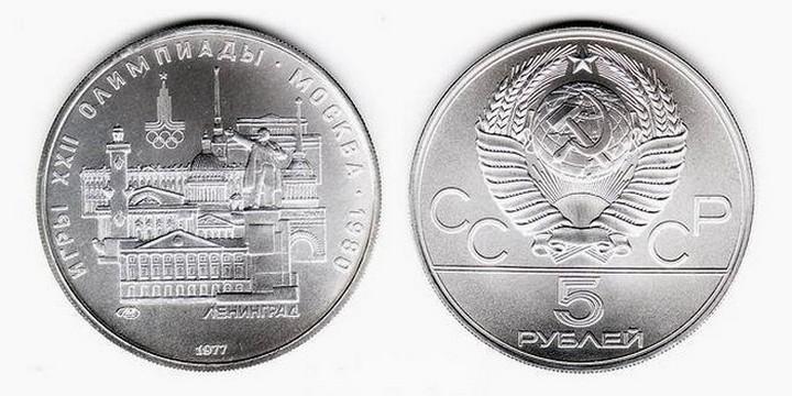 СССР, ностальгия, монеты (17)