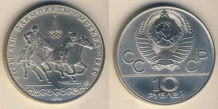СССР, ностальгия, монеты (7)