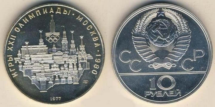 СССР, ностальгия, монеты (3)