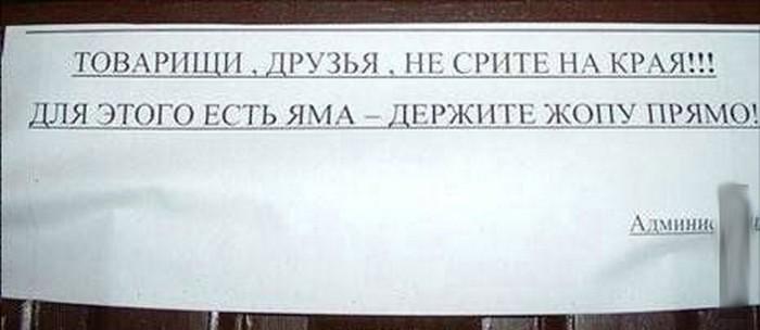 Прикольные надписи и обьявления (5)