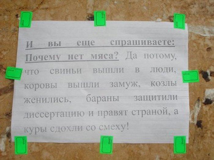 Прикольные надписи и обьявления (24)