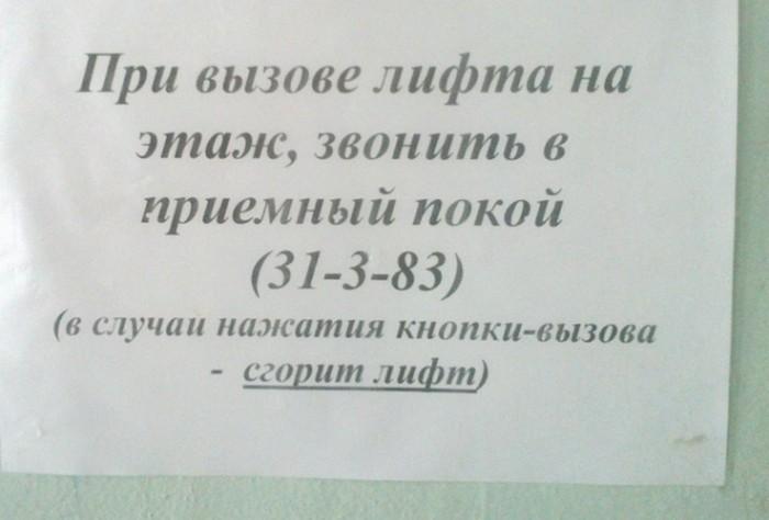 Прикольные надписи и обьявления (21)
