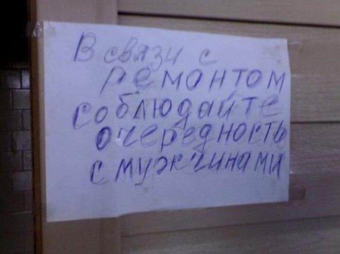 Прикольные надписи и обьявления (4)