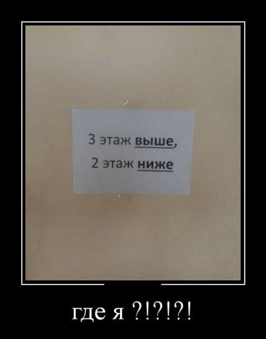 Демотиваторы (9)