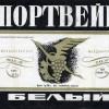 Фото. Советский алкоголь. Портвейн. (29 фото)