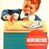 Продукты СССР. Соки, мороженное, газировка. (12 фото)