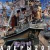 Политический календарь от Андрея Будаева. (12 фото)