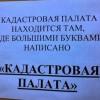 Прикольные надписи и обьявления. (20 фото)
