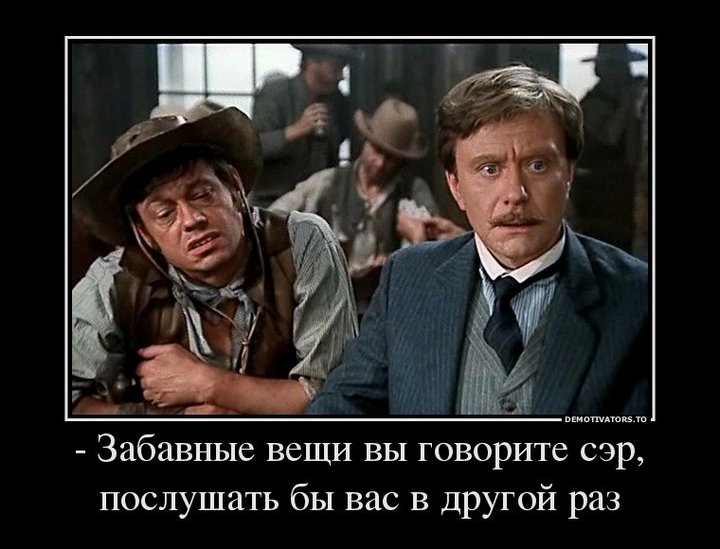 Смешные картинки с фразами и цитатами из фильмов