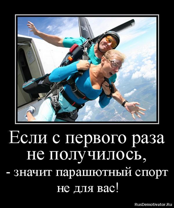 Демотиваторы с прыжками