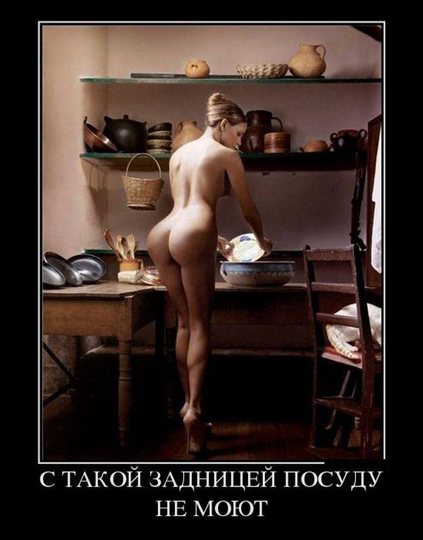 Фото демотиваторы с голыми девками, плотная блядь порно