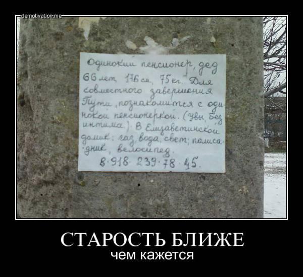 Демотиваторы. (35)