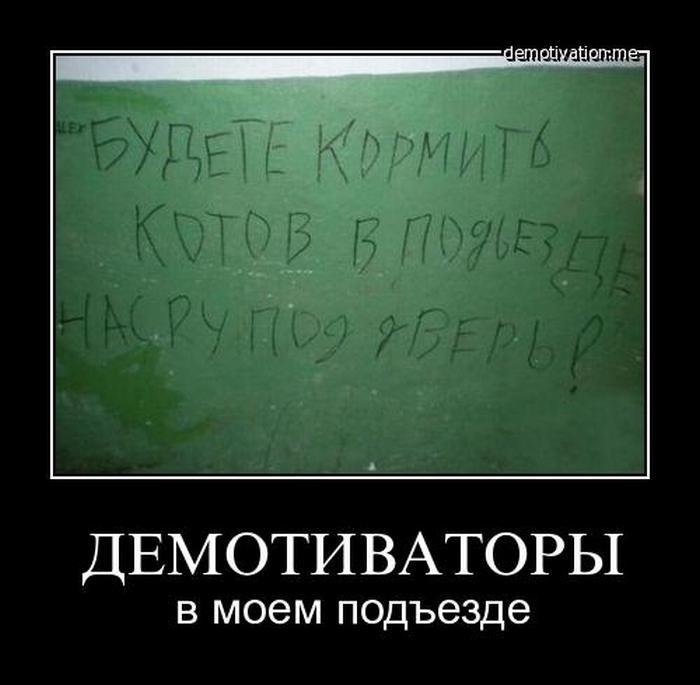 Демотиваторы. (34)