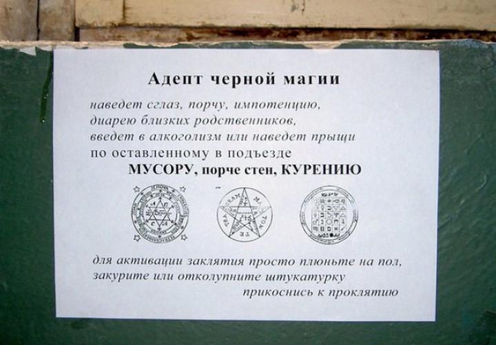 Прикольные надписи и обьявления. (12)