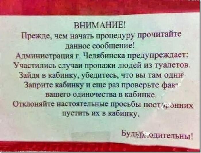 Прикольные надписи и обьявления. (19)