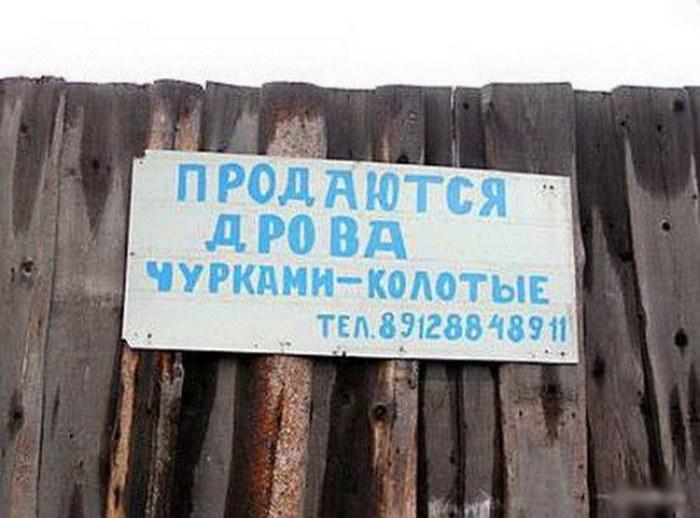 Прикольные надписи и обьявления. (6)