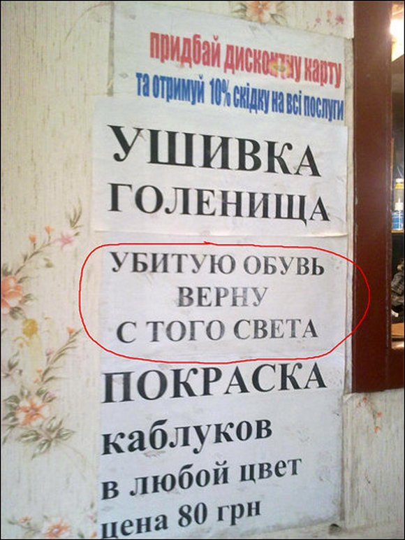 Прикольные надписи и обьявления. (4)