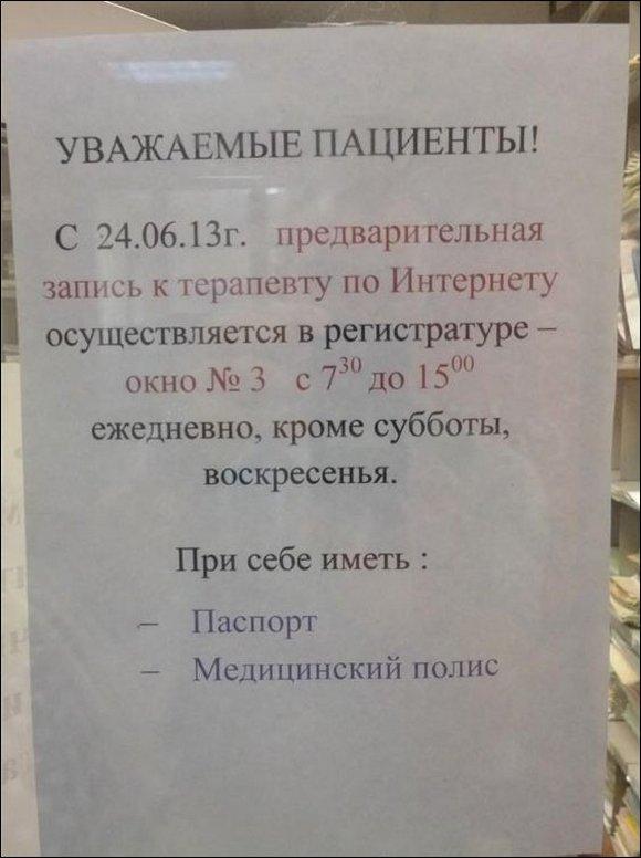 Прикольные надписи и обьявления. (9)