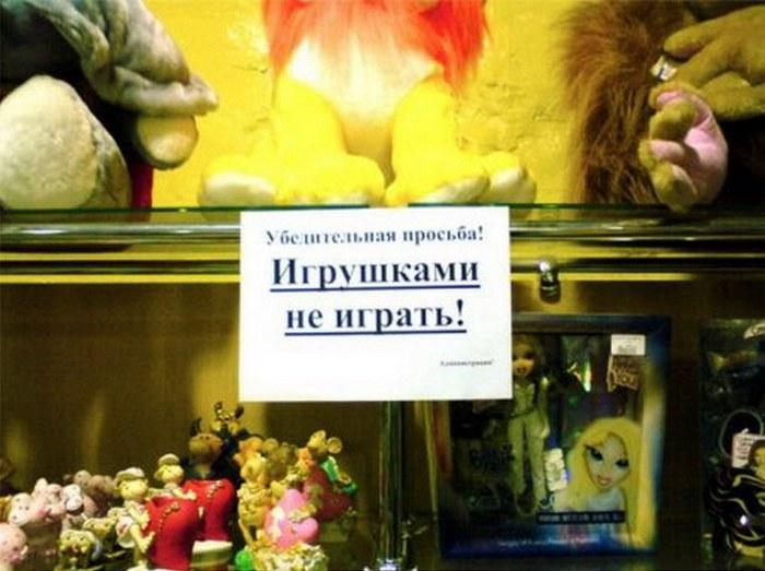 Прикольные надписи и обьявления. (11)