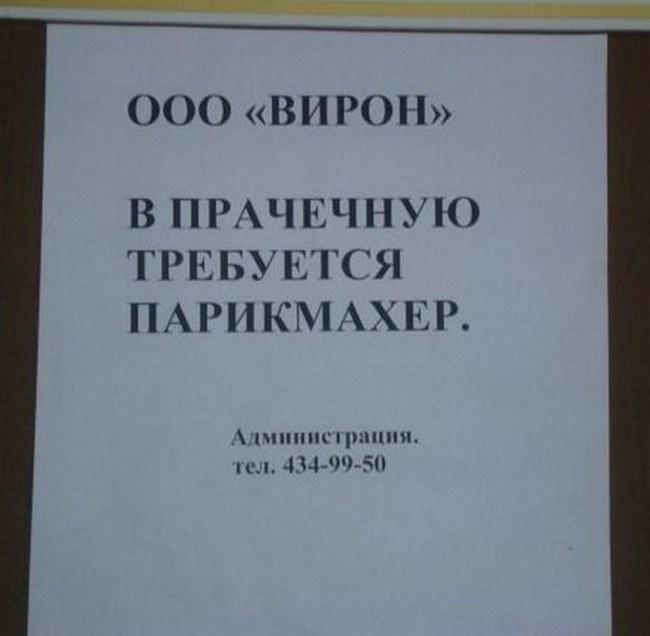 Прикольные надписи и обьявления. (3)