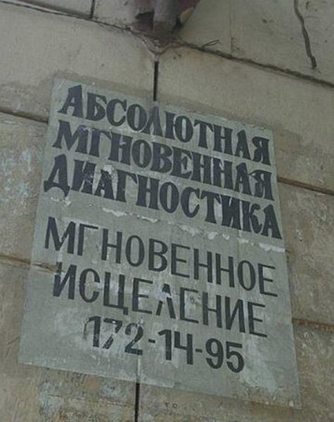 Прикольные надписи и обьявления. (7)
