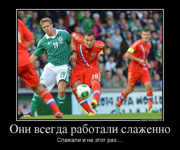 качественный демотиваторы про российский футбол вот что под