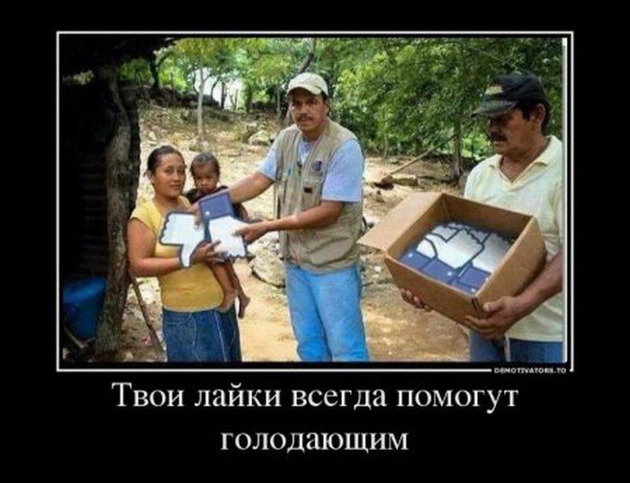 Демотиваторы. (7)