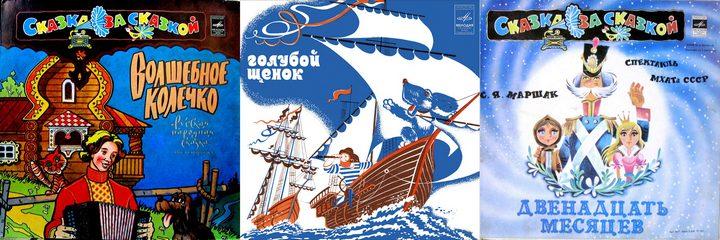фото, ностальгия, СССР, пластинки со сказками (8)