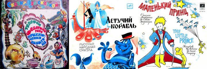 фото, ностальгия, СССР, пластинки со сказками (4)