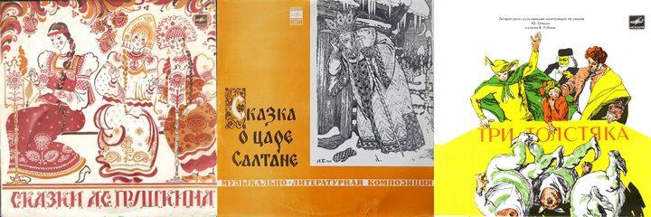 фото, ностальгия, СССР, пластинки со сказками (16)