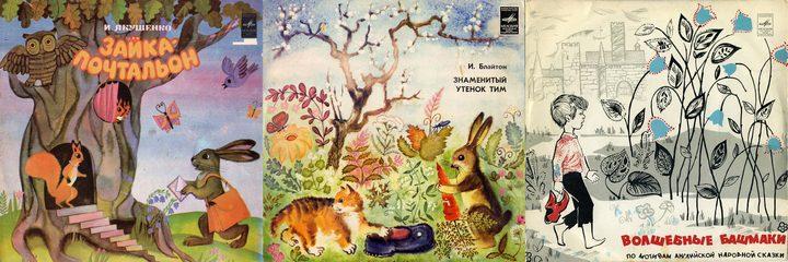 фото, ностальгия, СССР, пластинки со сказками (13)