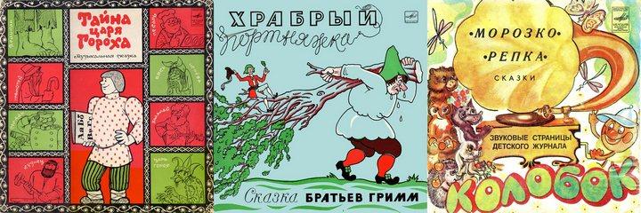 фото, ностальгия, СССР, пластинки со сказками (11)