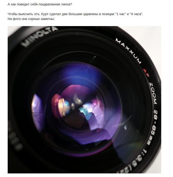 Эксперимент с фотообъективом (3)