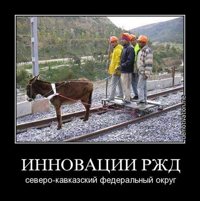 Ржд приколы картинки с надписями на русском, сделать цветы для