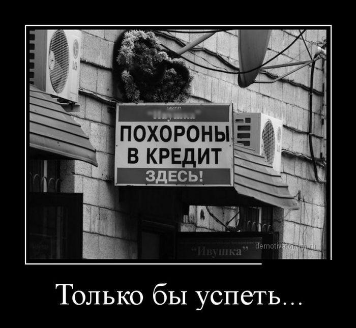 Демотиваторы. (12)