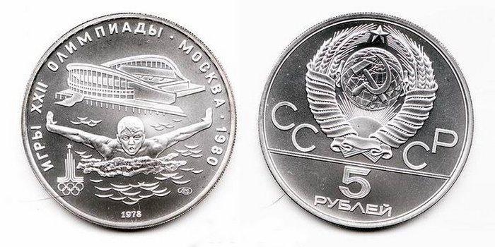 СССР, ностальгия, монеты (21)