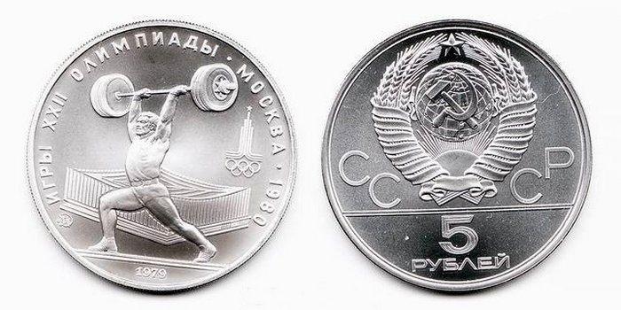 СССР, ностальгия, монеты (24)