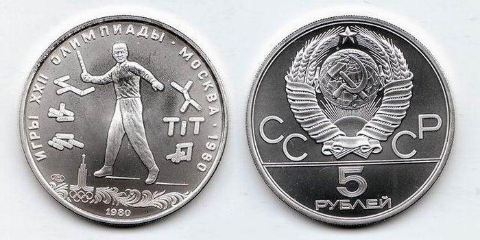 СССР, ностальгия, монеты (29)